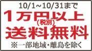 商品代金合計1万円以上送料無料